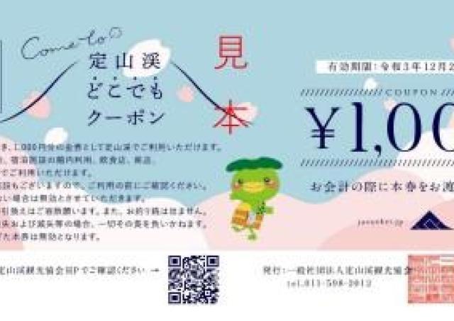 定山渓温泉で札幌市民限定宿泊キャンペーン