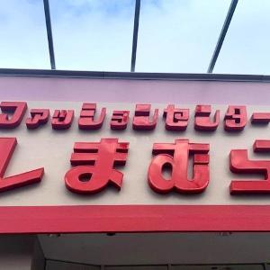 【しまむら】全部1000円以下!ディズニー、サンリオ商品がめっちゃ可愛いよ~。