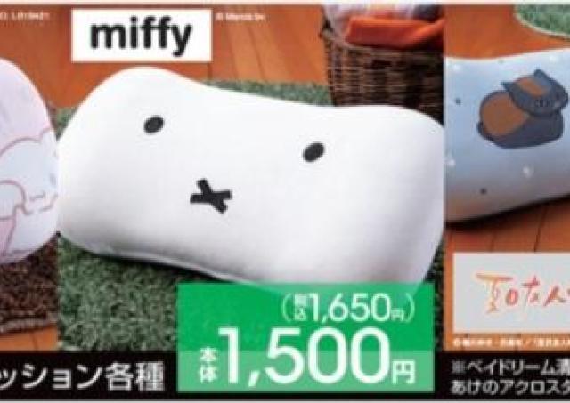 ミッフィーのクッション、可愛いしか言葉が出てこない。1000円台なら買いでは?