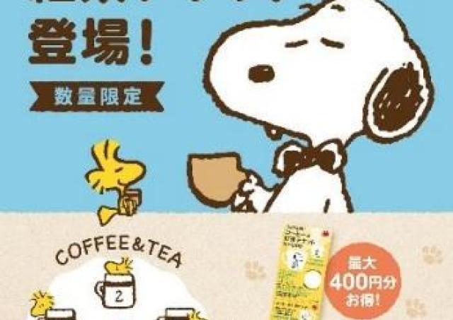 【可愛い】モスバーガーの「コーヒー&紅茶チケット」がスヌーピーデザインに!