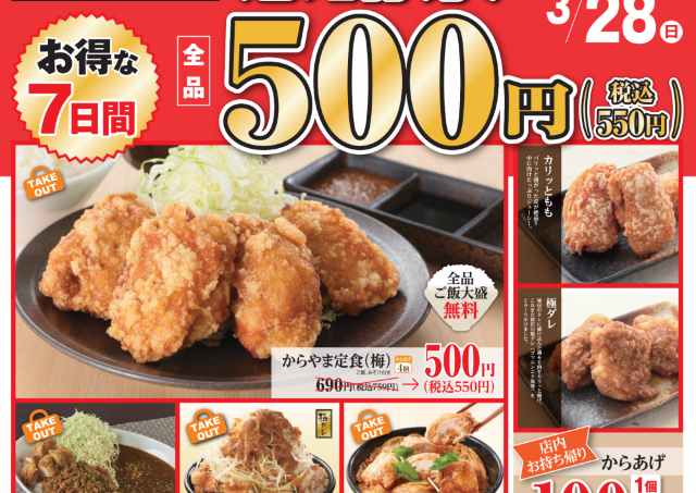 からあげの定食もカレーも500円!7日間の「からやま感謝祭」を見逃さないで~。