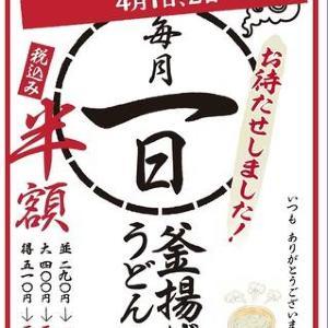 【丸亀製麺】「釜揚げうどん」が半額!釜揚げうどんの日が復活するよ~。