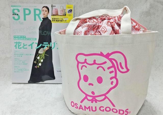 【ピンク可愛い】オサムグッズのトート&巾着が付録。エコバッグも見逃せないよ~。
