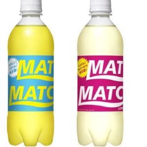 ファミマで炭酸飲料「マッチ」買うとお得!新商品もらえるって。