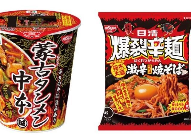 激辛好きは今すぐセブンへ!蒙古タンメン買うと新商品の「激辛焼そば」もらえるぞ。