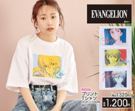 「エヴァ」Tシャツが1320円!シンジ、レイ、アスカ、カヲル...全部可愛い。