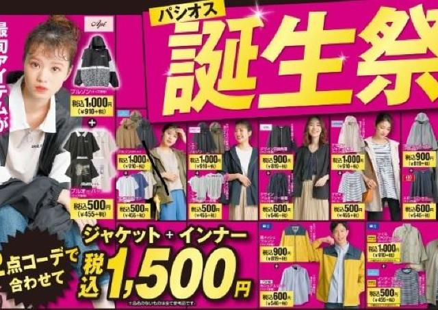 パシオス「誕生祭」がなんでも安い!人気キャラアイテムの「500円均一セール」は見逃せない。
