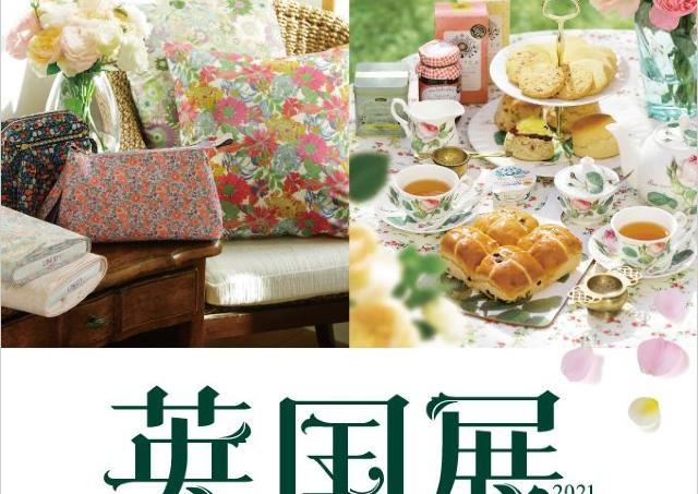 花を愛で、お茶を味わい、優雅な気分に包まれる「英国展」