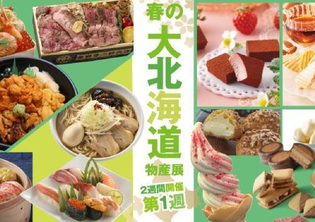 道産牛から海鮮、旬のスイーツまで、北海道の美味を満喫しよう!