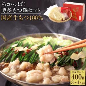 【訳ありでお得】博多もつ鍋セットがほぼ半額、送料無料!!
