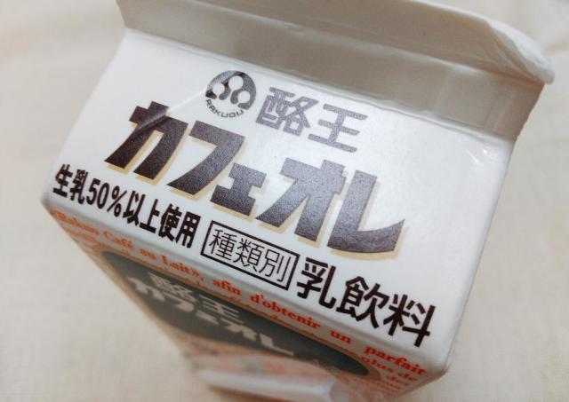 福島のソウルドリンクを都内コンビニで入手!「酪王カフェオレ」今まで飲んだことない味だ...。