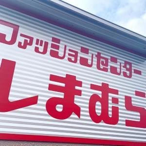 週末のしまむら×MUMUさん新作が激アツ!上品バッグ、超軽量スニーカー、539円アクセ