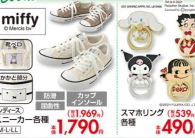 【しまむら】可愛いがすぎる。ミッフィーのスニーカーが2000円以下で登場!