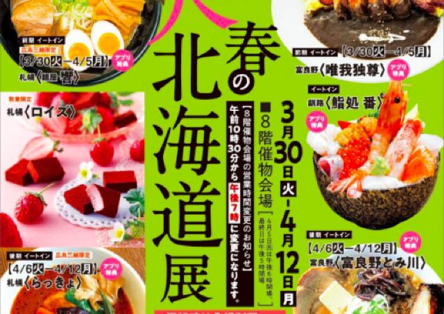 ラーメン、スープカレー、お鮨...北海道の美味しい春を召し上がれ!