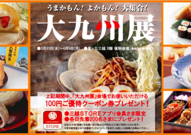 豪華弁当からスイーツまで、九州の「うまかもん」「よかもん」が大集合!