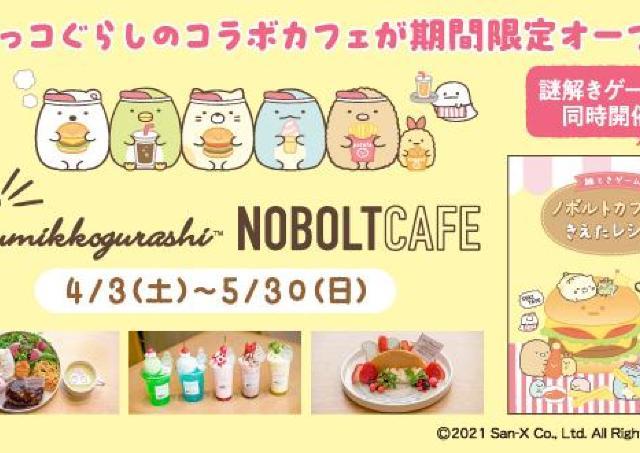 オリジナルフード全10種類「すみっコぐらしカフェ」期間限定オープン