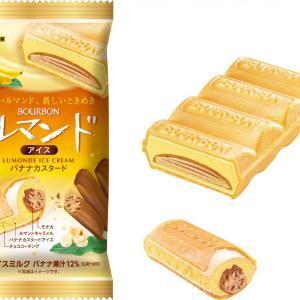 「ルマンドアイス」に新作登場!バナナカスタード、美味しくないわけがない。