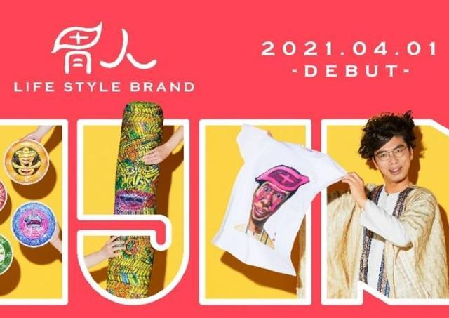 片桐仁さんプロデュースの「胃を偏愛したブランド」が誕生。アイテムもらえるってよ。
