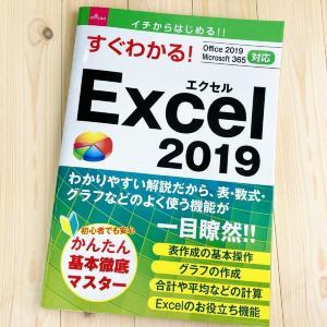 【ダイソーすごい】Excel教本が100円!基本テク、これで十分では?