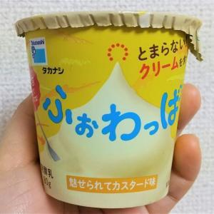 【セブン】ヨーグルトなのにまるでカスタードクリーム!?話題の商品食べてみた。