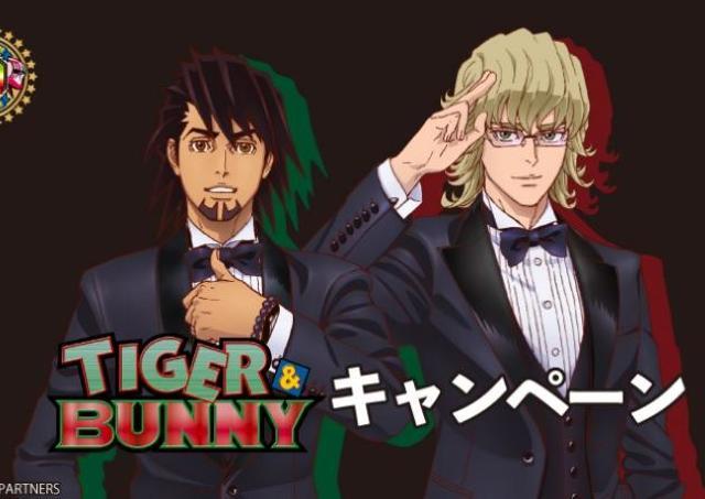 【TIGER&BUNNY】ローソンでタイバニグッズもらえる!虎徹さんとバーナビーのスーツ姿、最高にかっこいい。