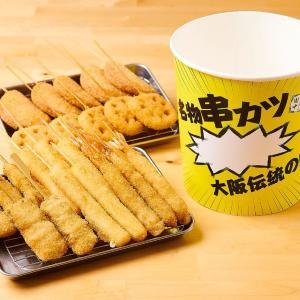 【1000円】串カツを食べるなら今!「串カツ田中」のテイクアウトがお得だよ~。