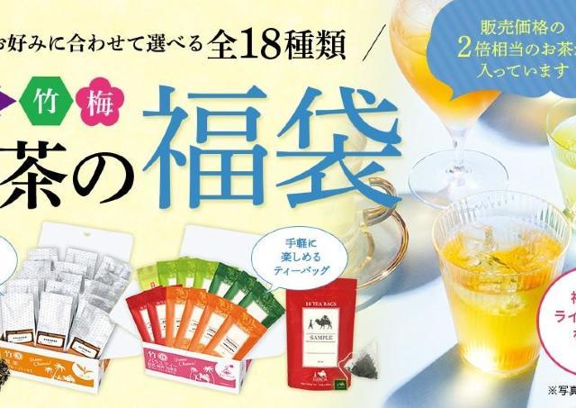 超お得なルピシアの「お茶の福袋」予約スタート!売切れる前に急いで~。