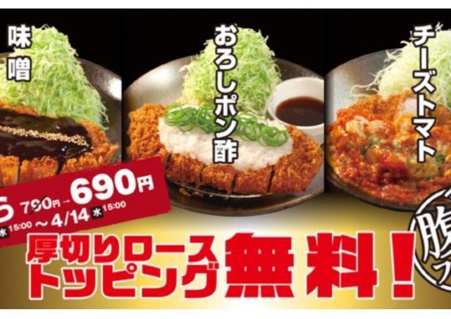 100円のトッピングが8日間だけ無料!松のや「厚切りロースかつ」食べるなら今