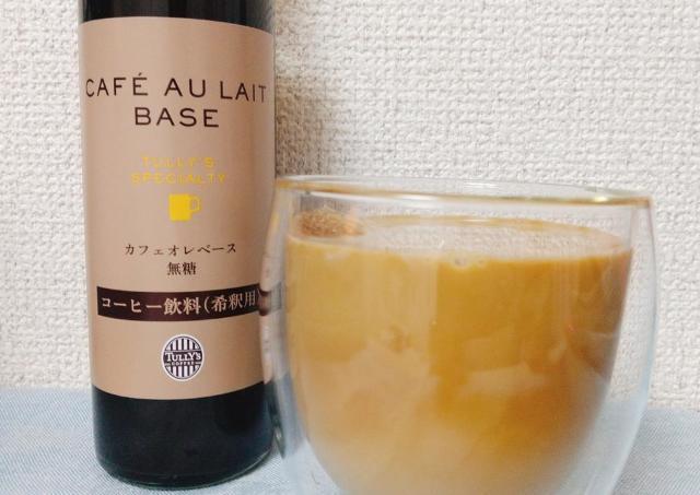 【おうちカフェ最高】タリーズの「カフェオレベース」使ってみた。