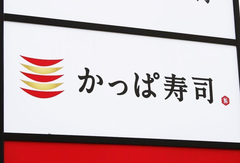 【かっぱ寿司】テイクアウト20%オフ!「大とろ」や「貝の王様」もお得だよ。