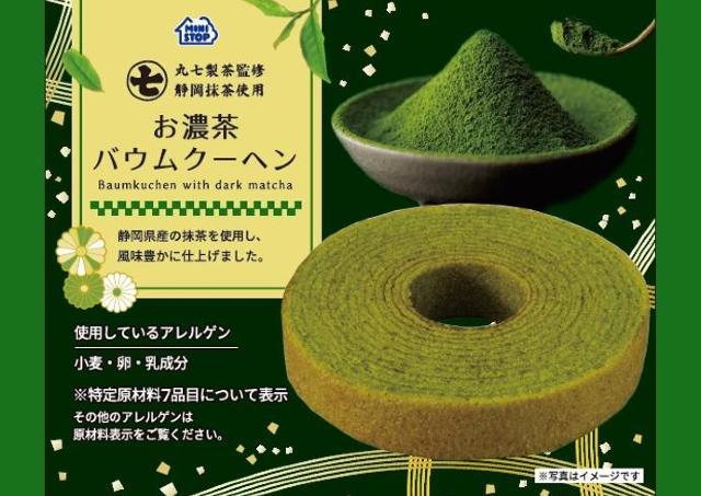 どっちも美味しそう!ミニストップに「丸七製茶」監修オリジナルスイーツが初登場だよ。