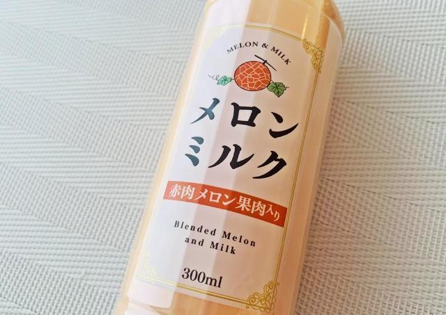 もう完全にメロン!「ファミマ」の果肉入りメロンミルク、美味しすぎてリピ確定。