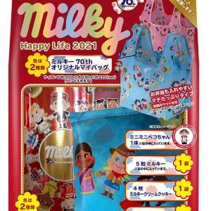 ペコちゃんグッズ3つ入り!ミルキー70周年記念商品、可愛いの集合体じゃん...。