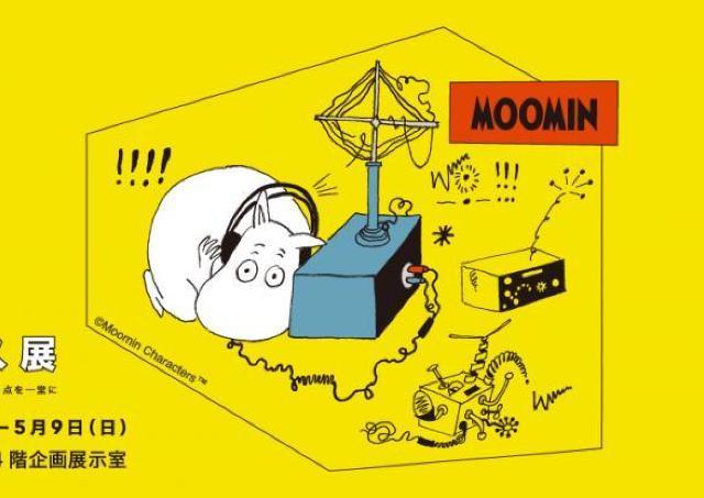 日本初公開の原画や設定画も!ムーミンコミックス展