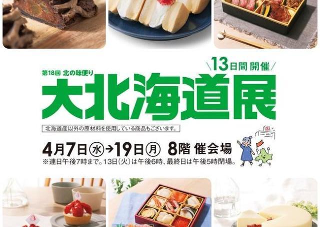 札幌の食の魅力を感じられる「大北海道展」
