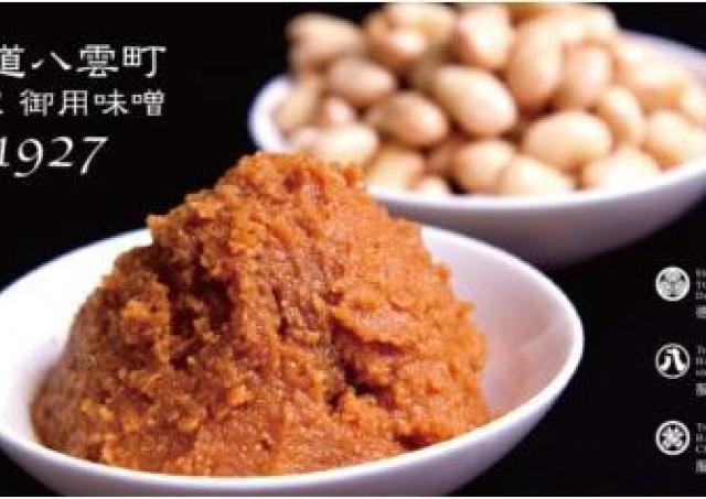 八雲町からやってきた老舗味噌蔵の伝統の味