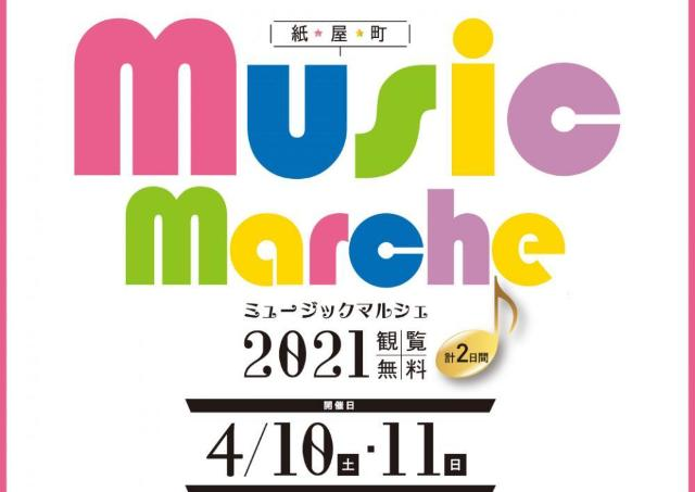 観覧無料「紙屋町 ミュージックマルシェ2021」3施設で開催