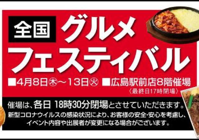 白エビ天、京都ラーメン、ミンチカツ...全国の人気グルメが大集合!