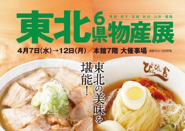 盛岡冷麺&喜多方ラーメン、旨味滴るお肉も!東北の美味を堪能しよう。