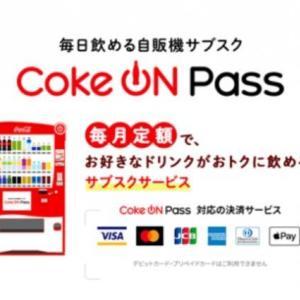 コカ・コーラが自販機のサブスク開始!1日1本好きなドリンクが受け取れるよ