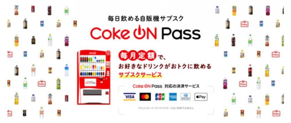 コカ・コーラが自販機のサブスク開始!1日1本好きなドリンクが受け取れるよ   東京バーゲンマニア