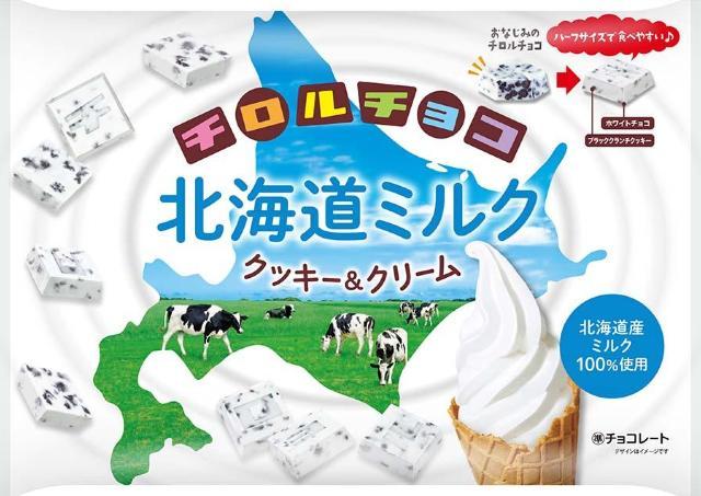【チロル】北海道ミルクにザクザクのクッキー!クッキー&クリーム絶対おいしいじゃん。