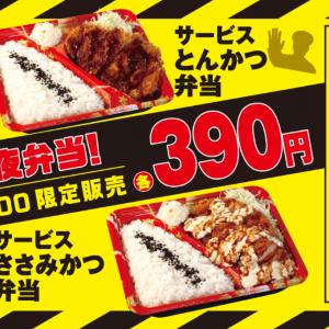 とんかつ定食390円、豚汁は半額...夜ごはんに困ったら「松のや」へGO!