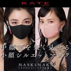 KATEの「小顔マスク」に第2弾!シャープな小顔をさらに追求...今度こそゲットしたい!