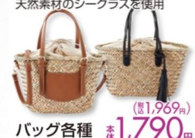 しまむらに「ロエベ風かごバッグ」が!?2000円以下でこの高見えは買いでしょ。