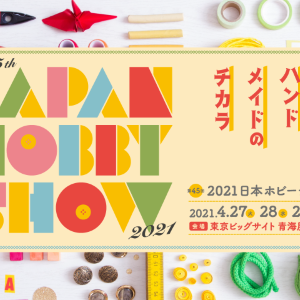 【プレゼント】最新ホビーのトレンドがわかる! 「第45回2021日本ホビーショー」招待券(5組10名様)