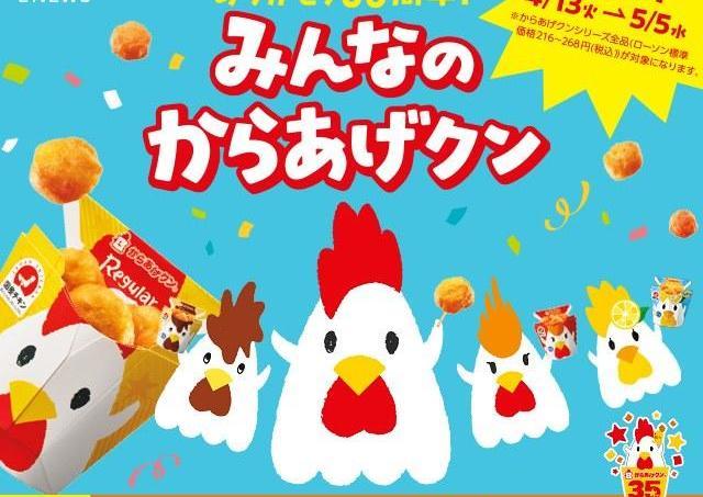 「からあげクン」35歳おめでとう!1個増量&アプリで35円引きだよ~!