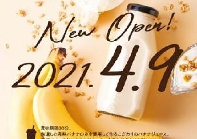 賞味期限20分のバナナジュース「ナチュラル バナナ」ニューオープン
