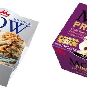 「贅沢MOW」に期待の新作!クリームチーズとラムレーズン、どっちから食べよう。