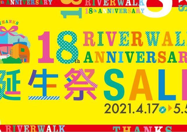 18周年の感謝を込めて、リバーウォーク北九州が「誕生祭セール」